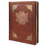 Книга «Летописный календарь России»