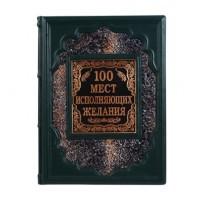 Книга подарочная ручной работы из натуральной кожи
